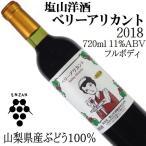 塩山洋酒 ベリーアリカント 2018 720ml 日本ワイン