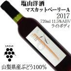 塩山洋酒 マスカットベーリーA 2017 720ml 日本ワイン