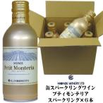 【モンデ酒造】 缶ワイン プティモンテリア スパークリング 290ml ケース販売(6本)
