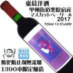 【東晨洋酒】甲州街道栗原宿産マスカットベーリーA 20