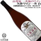 矢作洋酒 矢作ワイン一升 白 辛口 1800ml 山梨県産葡