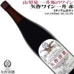 矢作洋酒 矢作ワイン一升 赤 1800ml(一升瓶詰)