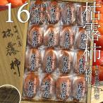 松里の枯露柿(特1サイズ・20個入)/山梨県産甲州の干し柿/ころ柿/お歳暮、お年賀、ギフト、ご自宅用に。【送料無料】
