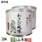 焼き海苔 味のり 高級ギフト 味付海苔 わさび風味 全型6枚 8切48枚×2個セット 送料無料