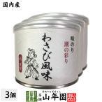 焼き海苔 味のり 高級ギフト 味付海苔 わさび風味 全型6枚 8切48枚×3個セット 送料無料