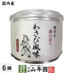 焼き海苔 味のり 高級ギフト 味付海苔 わさび風味 全型6枚 8切48枚×6個セット 送料無料