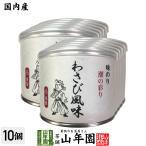 焼き海苔 味のり 高級ギフト 味付海苔 わさび風味 全型6枚 8切48枚×10個セット 送料無料