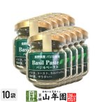 バジルペースト 85g×10個セット 長野県産バジル使用 パスタ、トースト、カルパッチョ、魚料理、サラダなどに Made in Japan