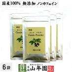 健康食品 国産100% 無添加 カシスパウダー 粉末 50g×6袋セット ノンカフェイン 青森県産 送料無料