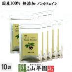 健康食品 国産100% 無添加 カシスパウダー 粉末 50g×10袋セット ノンカフェイン 青森県産 送料無料