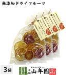 健康食品 無添加ドライフルーツ シトラスチップス 50g×3袋 愛媛県産の7種類の柑橘を使用 送料無料f