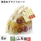 健康食品 無添加ドライフルーツ シトラスチップス 50g×6袋 愛媛県産の7種類の柑橘を使用 送料無料f