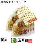 健康食品 無添加ドライフルーツ シトラスチップス 50g×10袋 愛媛県産の7種類の柑橘を使用 送料無料