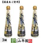 国産あご使用 あごだしの素 120g×3個セット 顆粒タイプ 汁もの うどん そば 味噌汁 送料無料