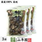 干ししいたけ どんこ 100g×3袋セット 高級 国産 鍋 なべ 野菜 送料無料