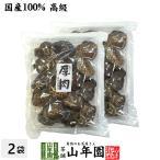 干ししいたけ 厚肉 120g×2袋セット 高級 国産 鍋 なべ 野菜 送料無料