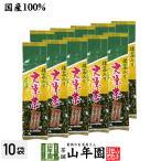 玄米茶 コシヒカリ入り 200g×10袋セット 送料無料 黒