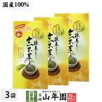 玄米茶 5g×20パック×3袋セット ティーバッグ 国産 送料無料 ティーパック 日本茶 茶葉 お茶 お歳暮 ギフト プレゼント 内祝い お返し