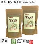 健康茶 国産100% 無農薬 玄米珈琲 200g×2袋セット ノンカフェイン 熊本県産 送料無料