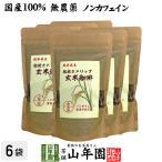 健康茶 国産100% 無農薬 玄米珈琲 200g×6袋セット ノンカフェイン 熊本県産 送料無料