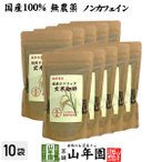 健康茶 国産100% 無農薬 玄米珈琲 200g×10袋セット ノンカフェイン 熊本県産 送料無料