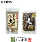 健康茶 玉ねぎの皮とごぼう茶セット 2袋セット(100g+70g) 国産 送料無料ギフト