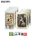 健康茶 玉ねぎの皮とごぼう茶セット 6袋セット(300g+210g) 国産 送料無料