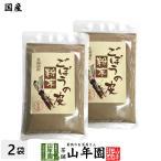 健康食品 国産100% ごぼうの皮粉末 70g×2袋セット 北海道産 送料無料