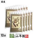 健康食品 国産100% ごぼうの皮粉末 70g×10袋セット 北海道産 送料無料