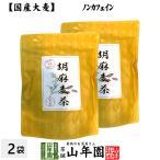 健康茶 国産大麦 胡麻麦茶 ティーパック 240g(4g×60p)×2袋セット