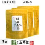 健康茶 国産大麦 胡麻麦茶 ティーパック 240g(4g×60p)×3袋セット