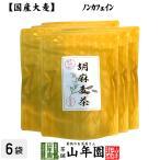 健康茶 国産大麦 胡麻麦茶 ティーパック 240g(4g×60p)×6袋セット