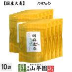 健康茶 国産大麦 胡麻麦茶 ティーパック 240g(4g×60p)×10袋セット
