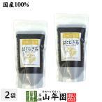 はとむぎ茶 200g×2袋セット 国産100% 送料無料 国産 ハトムギ はと麦 おいしい お茶 母の日 父の日 ギフト プレゼント 内祝い お返し