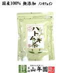 Yahoo!巣鴨のお茶屋さん山年園ハトムギ茶 7g×24パック ティーパック 国産 鳥取県産 はと麦茶 はとむぎ ノンカフェイン ティーバッグ 送料無料 お茶 お中元 御中元 ギフト プレゼント 内祝い