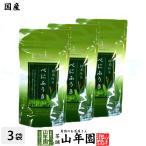 べにふうき 粉末 国産 40g×3袋セット 国産(掛川産) 送料無料 べにふうき緑茶 お茶 お歳暮 ギフト プレゼント 内祝い お返し