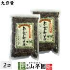 健康茶 どくだみ茶 350g×2袋セット 8種類の野草をブレンド ドクダミ茶 送料無料