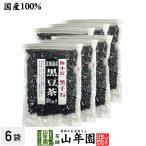 健康茶 黒豆茶 小粒 北海道産 200g×6袋セット 大容量 黒千石 国産 ダイエット 送料無料