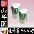 無農薬の杜仲茶 5g×30パック×2袋セット とちゅう茶 送料無料 減肥ダイエット ティーバッグ ティーパック お茶 お歳暮 お年賀 ギフト プレゼント 内祝い