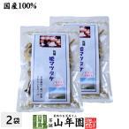 姫マツタケ 乾燥 30g×2袋セット 国産 まつたけ 松茸 きのこ しいたけ 免疫力 送料無料