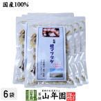 姫マツタケ 乾燥 30g×6袋セット 国産 まつたけ 松茸 きのこ しいたけ 免疫力 送料無料