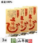 焙烙ほうじ茶 100g×3袋セット 国産 送料無料 焙じ茶