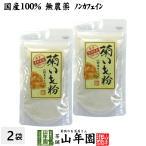 菊芋 粉末 菊芋パウダー 70g×2袋 菊芋茶 国産 100% 送