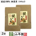 菊芋茶 ティーパック 無農薬 2.5g×15パック×2袋 菊芋 国産 100% 送料無料 お茶 お歳暮 お年賀 ギフト プレゼント 内祝い お返し