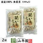 菊芋チップス 50g×2袋 菊芋 国産 100% 無添加 無農薬 送料無料 お茶 お歳暮 お年賀 ギフト プレゼント 内祝い お返し