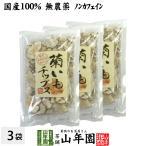 菊芋チップス 50g×3袋 菊芋 国産 100% 無添加 無農薬 送料無料 お茶 お歳暮 お年賀 ギフト プレゼント 内祝い お返し