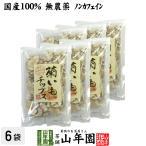 菊芋チップス 50g×6袋 菊芋 国産 100% 無添加 無農薬 送料無料 お茶 お歳暮 お年賀 ギフト プレゼント 内祝い お返し