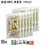 菊芋チップス 50g×10袋 菊芋 国産 100% 無添加 無農薬 送料無料 お茶 お歳暮 お年賀 ギフト プレゼント 内祝い お返し