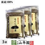 健康食品 国産100% 愛知県産 きくらげ粉末 70g×3袋セット キクラゲ 木耳 パウダー  送料無料