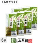 ショッピングお年賀 金粉入り掛川茶 金華 100g×6袋セット 送料無料 国産 日本茶 緑茶 茶葉 贈答 お茶 母の日 父の日 ギフト プレゼント 内祝い お返し
